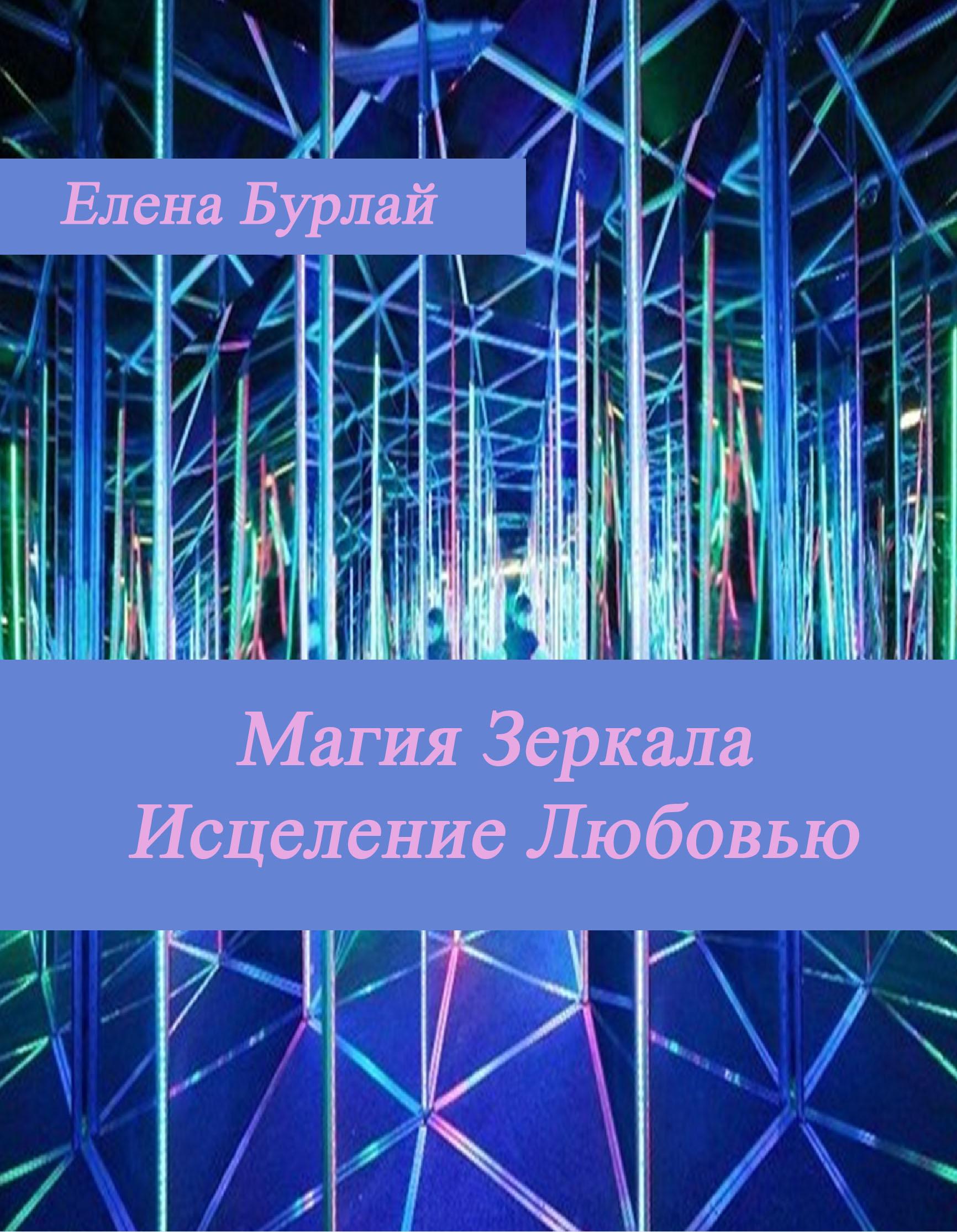 обложка магия зеркала исц любовью1