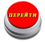 кнопка ПЕРЕЙТИ прозрачн супер