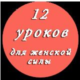 12 ур