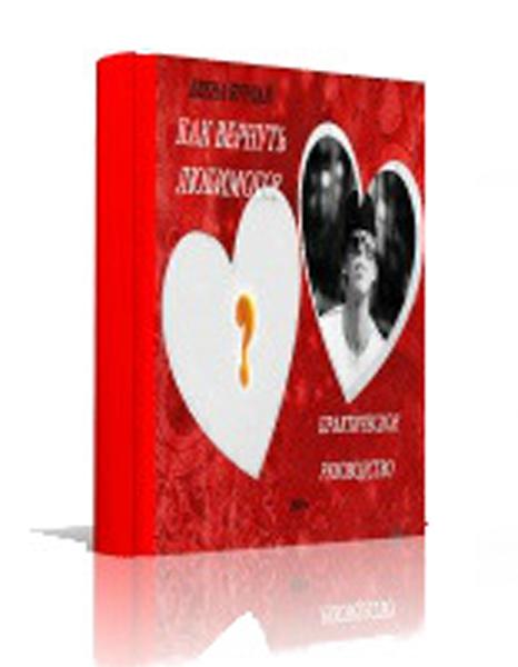 Книга ``Как вернуть любимого?``