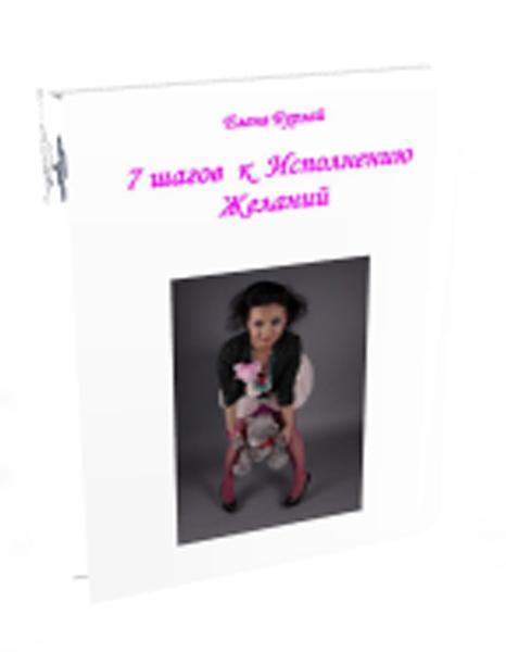 Книга ``7 шагов к Исполнению Желаний``