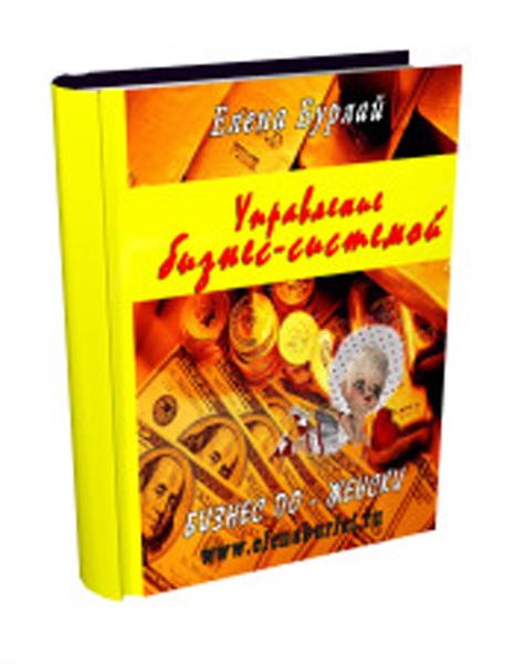 Книга ``Бизнес по-женски/ Управление бизнес-системой``