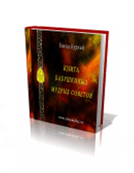 Книга ``Книга бабушкиных мудрых советов``