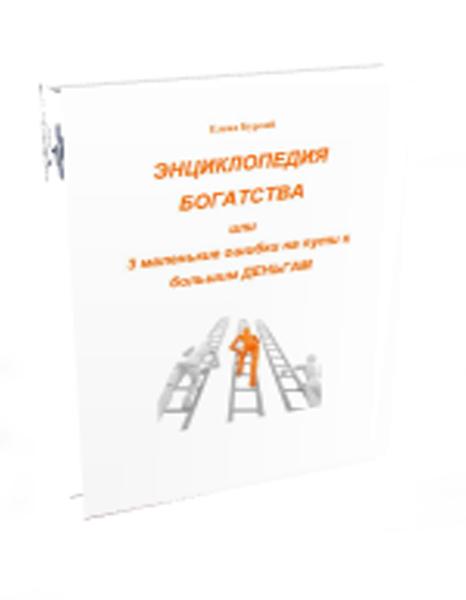Книга ``Энциклопедия богатства или 3 маленьких шага на пути к большим деньгам``