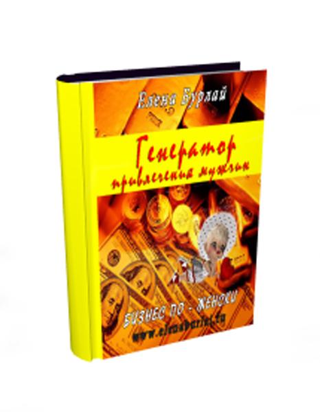 Книга ``Бизнес по-женски/ Генератор привлечения мужчин``