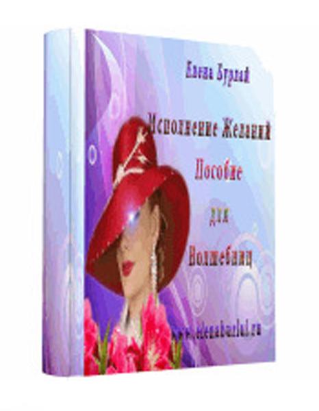 Книга ``Исполнение желаний/ Пособие для Волшебниц``