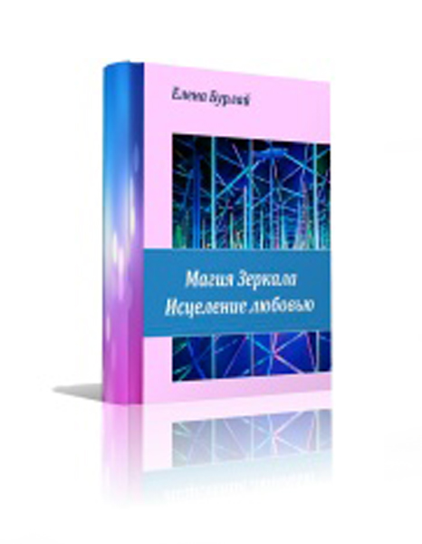 Книга ``Магия зеркала``