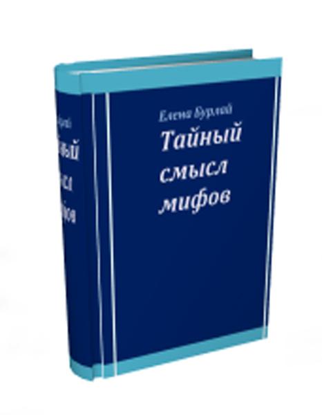 Книга ``Тайный смысл мифов``