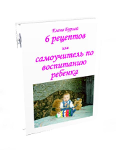 Книга ``6 рецептов или Самоучитель по воспитанию ребенка``