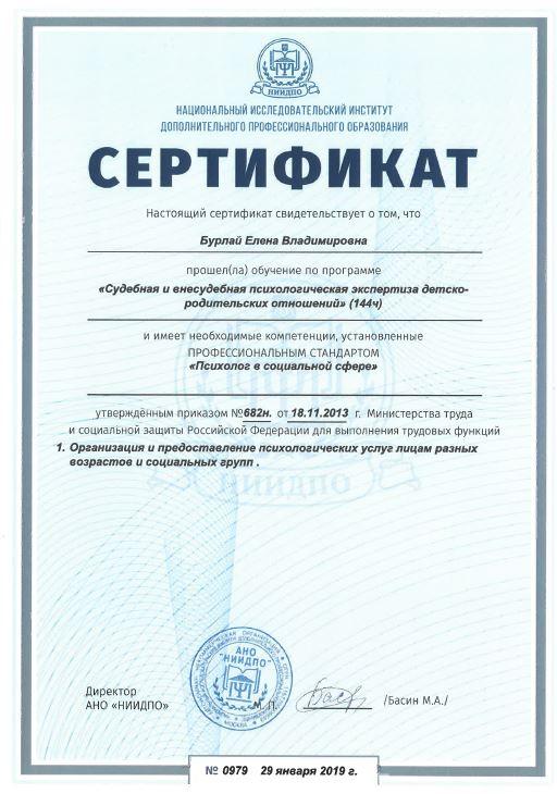 Сертификат Елены