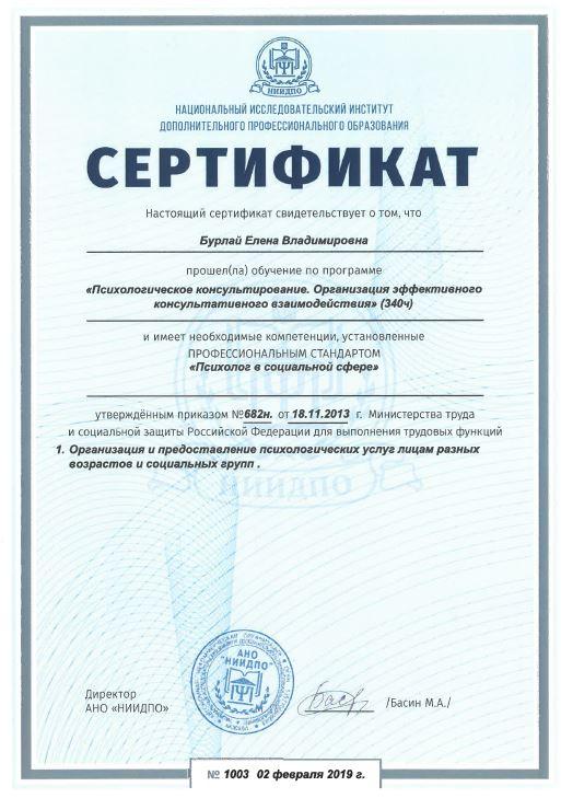 сертификат Елены2