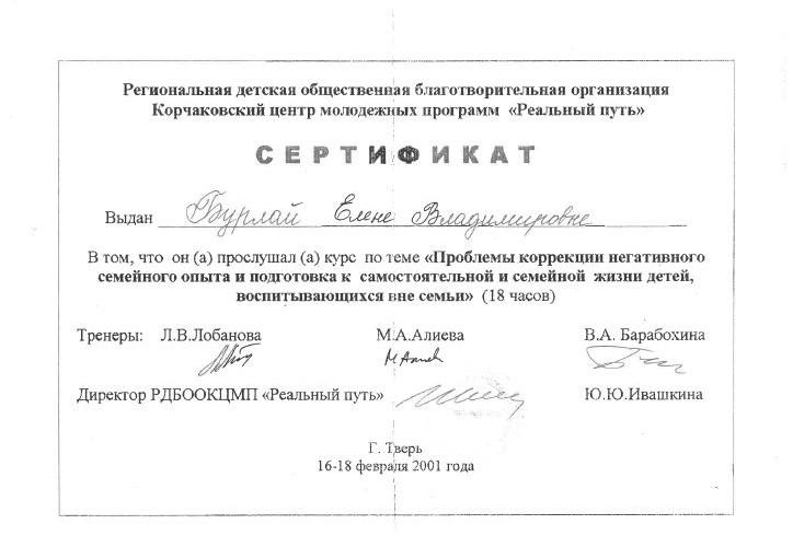 сертификат е3