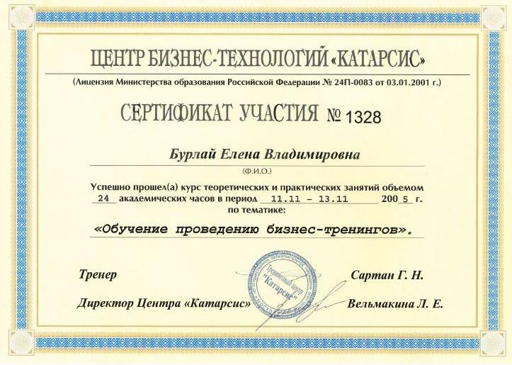 сертификат е4