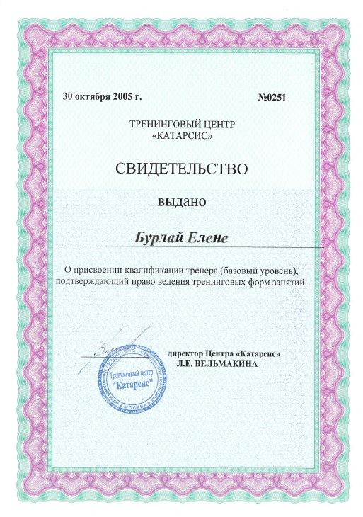 сертификат е5