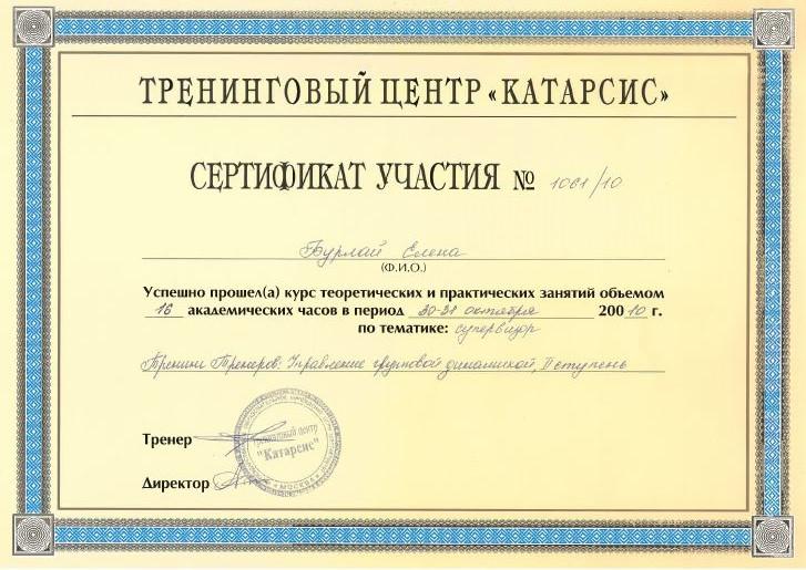 сертификат е7